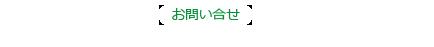 株式会社 樫迫